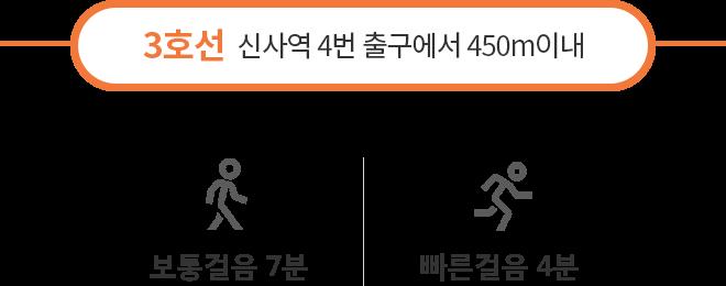 3호선 신사역 4번 출구 : 보통걸음 7분 빠른걸음 4뷴