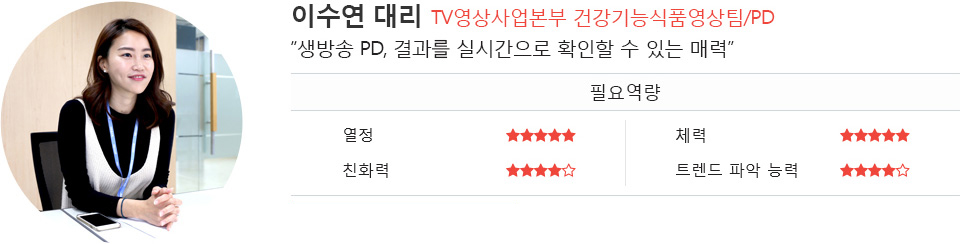 직무인터뷰(TV영상사업본부 건강기능식품영상팀/PD / 이수연 대리) - 아래 설명 참조