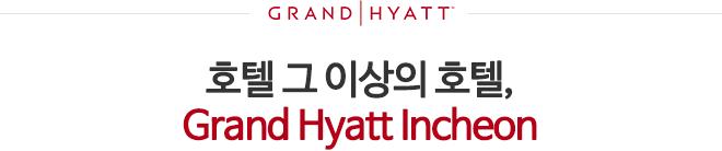 호텔 그 이상의 호텔, Grand Hyatt Incheon