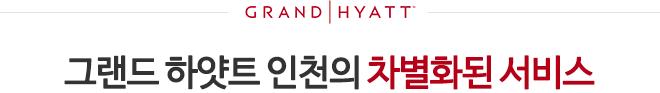 그랜드 하얏트 인천의 차별화된 서비스