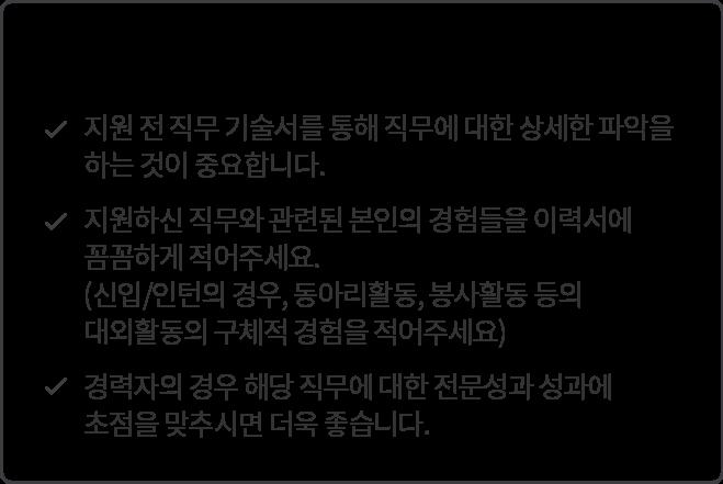 채용팀 합격 Tip