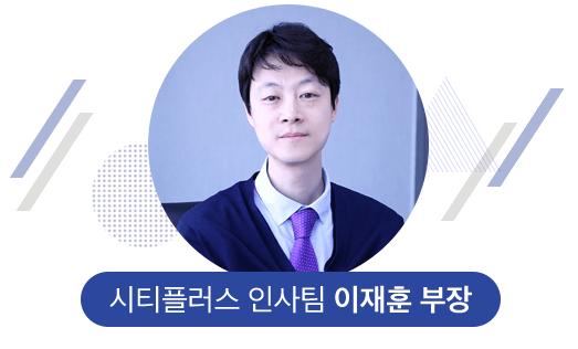 시티플러스 인사팀 이재훈 부장