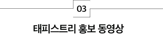 태피스트리 동영상