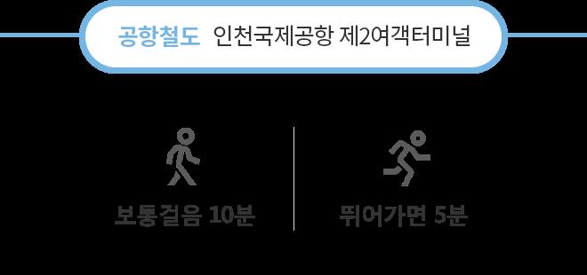 인천국제공항 제2여객터미널