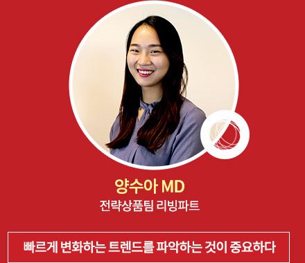 직무인터뷰(전략상품팀 리빙파트 / 양수아 MD) - 아래 설명 참조
