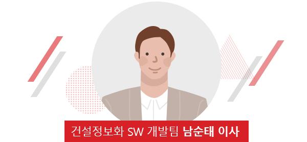건설정보화 SW 개발팀 남순태 이사