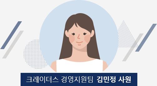 크레이더스 경영지원팀 김민정 사원