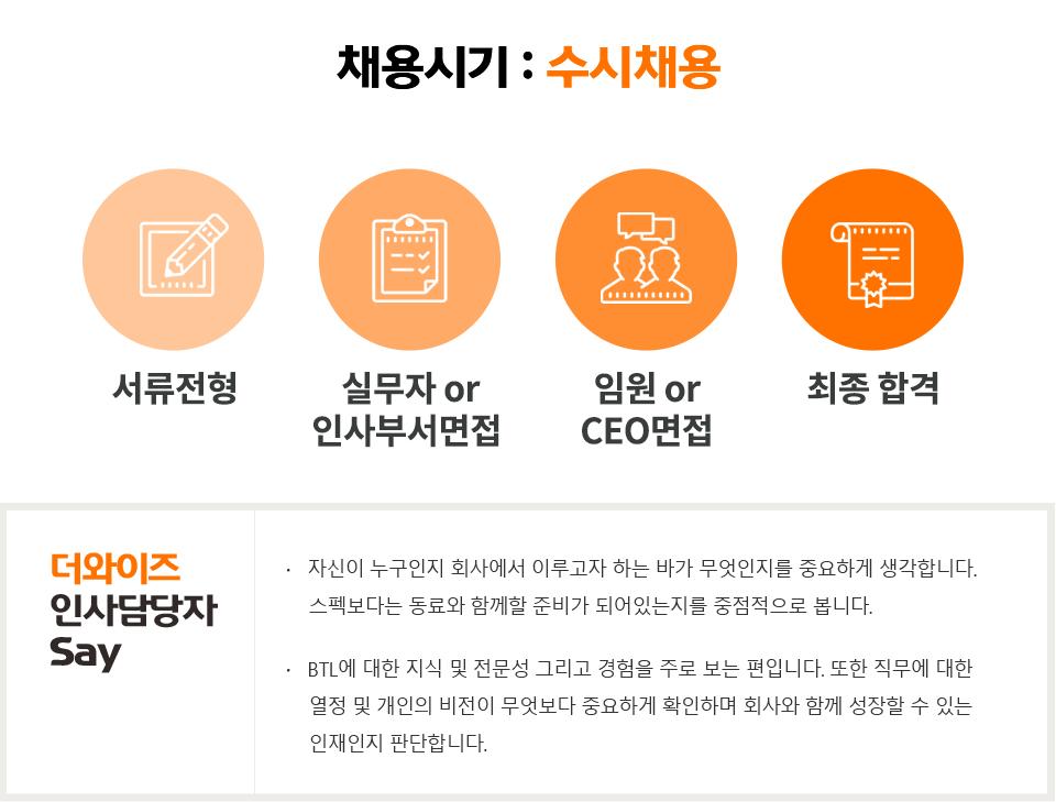 채용시기 : 수시채용, 채용절차 : 1.서류전형, 2.실무자 or 인사부서면접, 3.임원 or CEO면접, 4.최종 합격