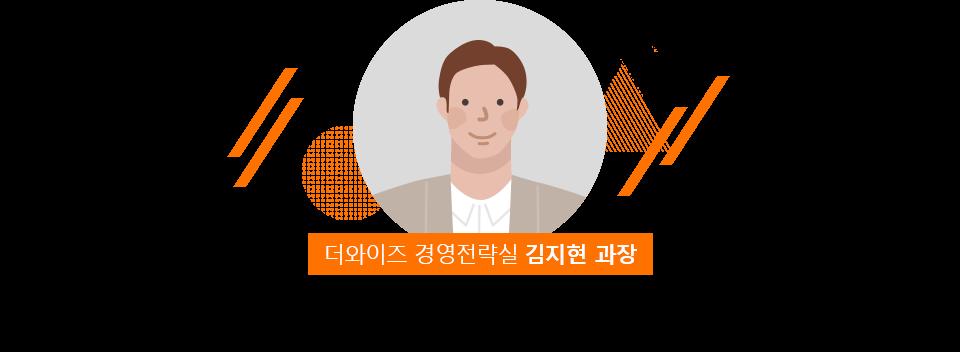더와이즈 경영전략실 김지현 과장 더와이즈와 BTL 전문가로 함께 성장하세요