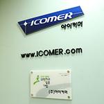 ICT 엔지니어링 전문 컨설팅 기업