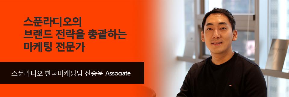 마이쿤과 스푼의 브랜드 전략을 총괄하는 마케팅 전문가. 스푼라디오 한국마케팅 신승욱 사원