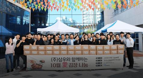 김장 나눔 봉사활동 사진