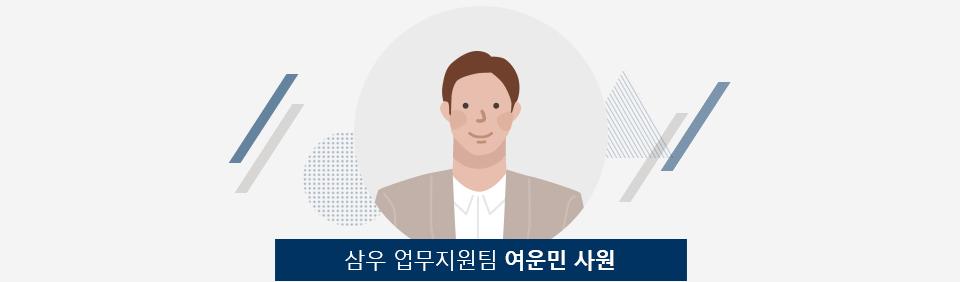 삼우 업무지원팀 여운민 사원