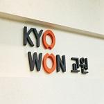 대한민국 대표 교육생활문화 기업