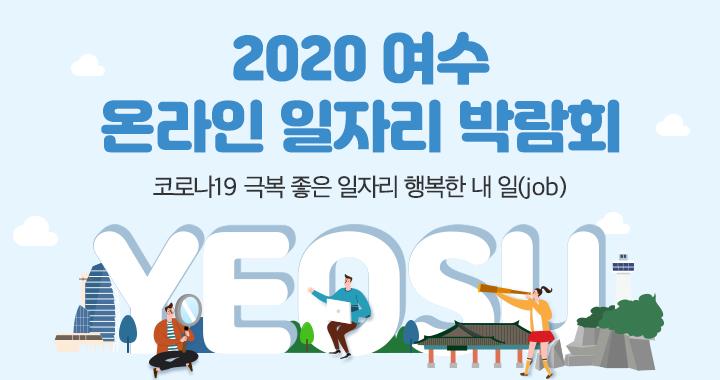 2020 여수 온라인 일자리 박람회