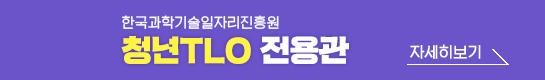 한국과학기술일자리진흥원 청년 TLO 전용관 자세히보기