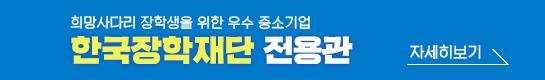 한국장학재단 전용관 자세히보기
