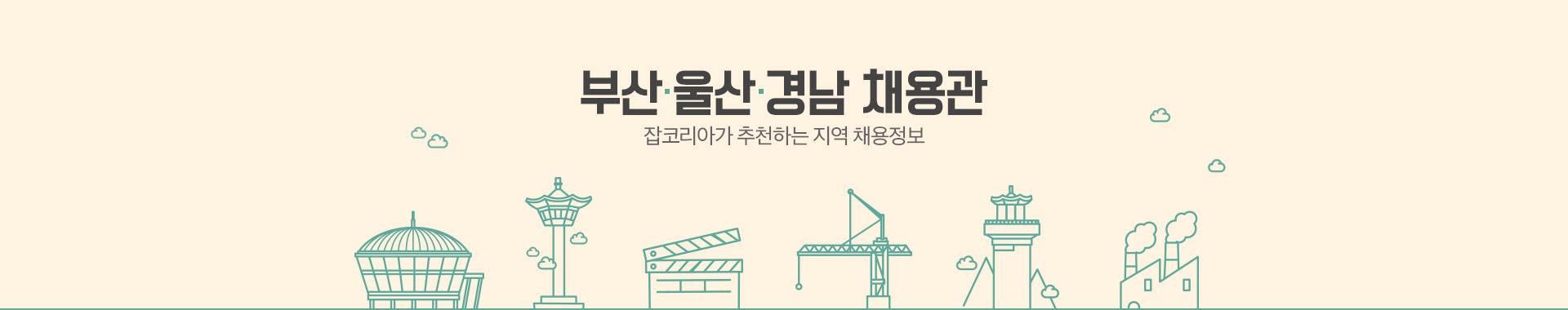 부산 울산 경남 채용관