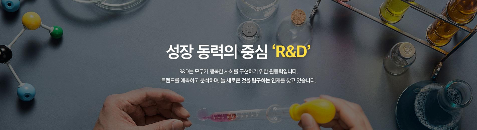 스마트한 R&D 우수기업 채용관