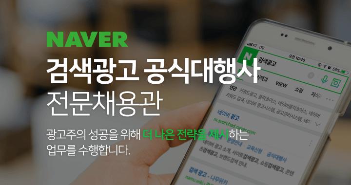 네이버 검색광고 공식대행사 전문채용관