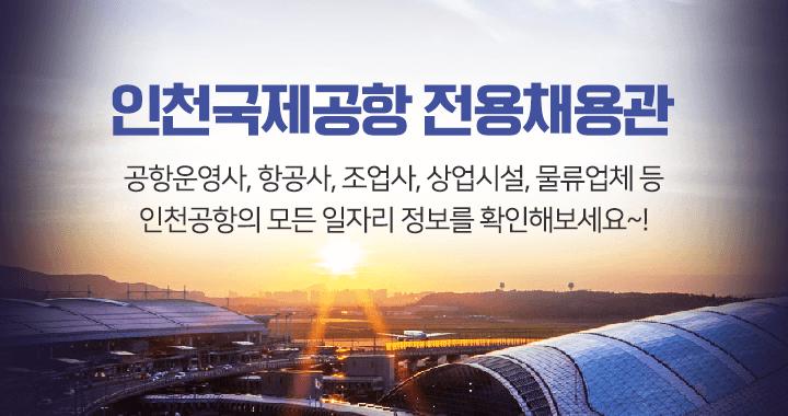 인천국제공항 전용채용관
