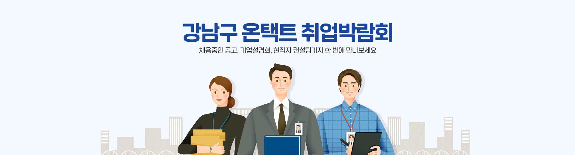 강남구 온택트 취업박람회