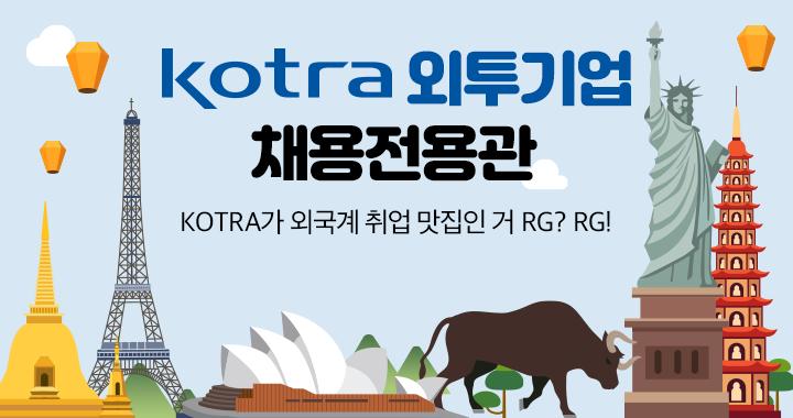 KOTRA 외투기업 채용전용관