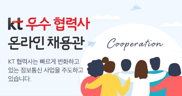 KT 협력사 온라인 채용관