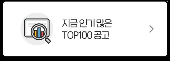 ?? ?? ?? TOP100 ??