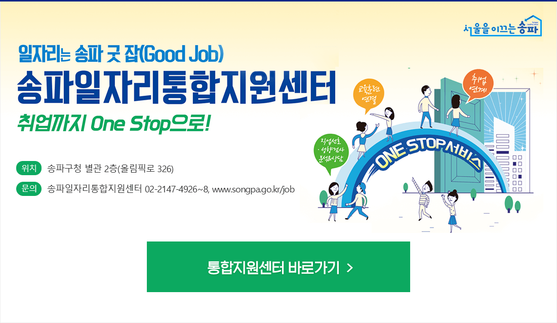 일자리는 송파 굿잡 송파일자리통합지원센터 대체 이미지
