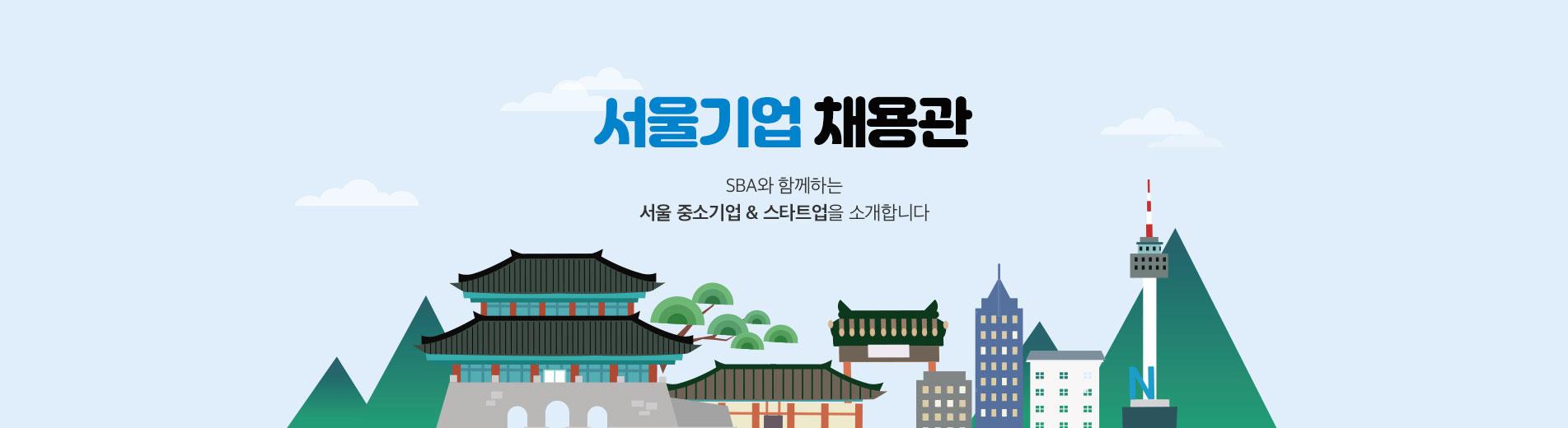 서울기업 채용관