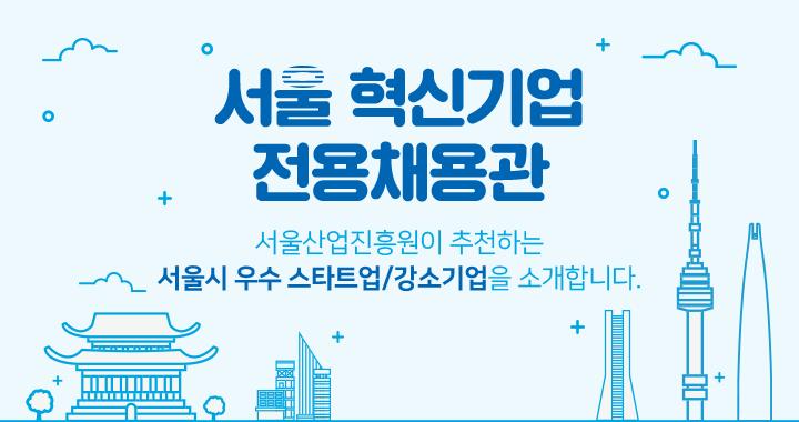 서울 혁신기업 전용채용관