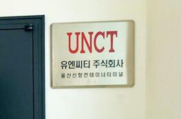 UNCT 이미지