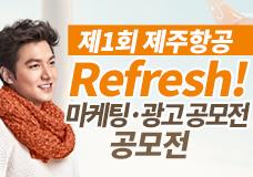 제1회 제주항공 Refresh 마케팅·광고 공모전 이미지