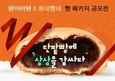 [텐바이텐|동네빵네] 빵 패키지 공모전 이미지