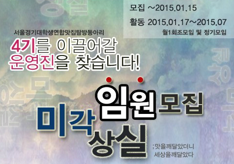 [미각상실] 서울경기인천지역 대학생연합 맛집탐방동아리 미각상실에서 4기를 모집합니다(~01/31) 이미지