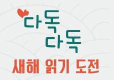 [한국언론진흥재단 다독다독멘토링] 새해 읽기목표도전 프로젝트 이미지