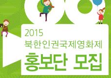 2015 북한인권국제영화제 홍보단 모집 이미지