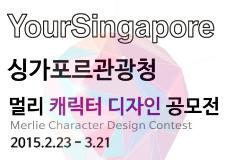 싱가포르관광청 멀리 캐릭터 디자인 공모전 이미지