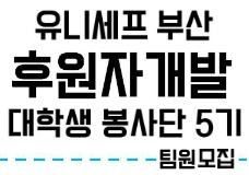 [유니세프] 부산 유니세프 후원자개발 캠페인팀 대학생 봉사단 제 5기 팀원 추가 모집 이미지