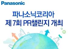 파나소닉코리아 제7회 PR챌린지 개최 이미지