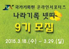 국가기록원 제9기 온라인 서포터즈(나라기록넷띠) 모집 이미지