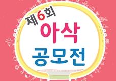한국전력기술(주)과 함께하는 제6회 아삭공모전 이미지