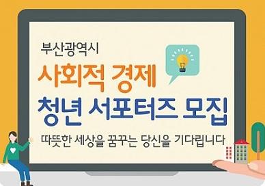 부산광역시 사회적경제 서포터즈 모집 이미지