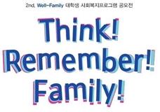 """제2회 Well-Family 대학생 사회복지프로그램 공모전 """"Think! Remember! Family!"""" 이미지"""