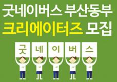 [굿네이버스 & 한국마케팅그룹] 대학생 크리에이터즈 이미지