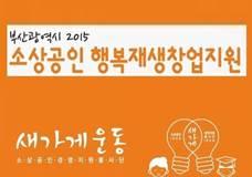 부산광역시 2015 소상공인 행복재생창업지원 새가게운동 이미지