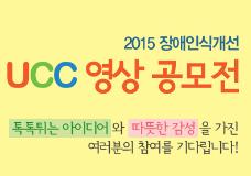 한국장애인재단 2015 장애인식개선 UCC 영상 공모전 이미지