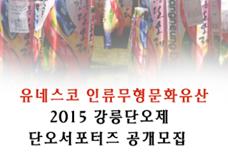 [강릉단오제위원회] 2015 강릉단오제 단오서포터즈 공개모집 이미지