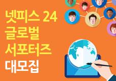 한글과 컴퓨터 넷피스24 글로벌 서포터즈 대모집 이미지